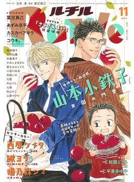 ルチル 2019年11月号(バーズコミックス ルチルコレクション)