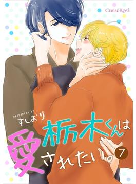 栃木くんは愛されたい。 第7話(スリーズロゼコミックス)