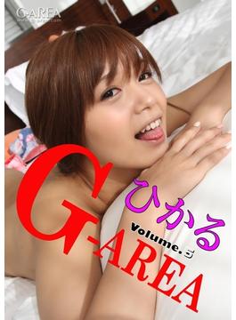 G-area volume.5 ひかる