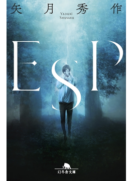 ESP(幻冬舎文庫)