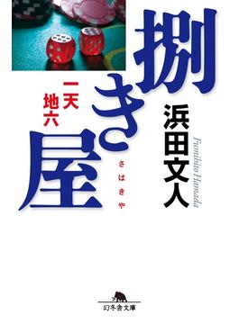 捌き屋 一天地六(幻冬舎文庫)