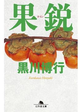 果鋭(幻冬舎文庫)