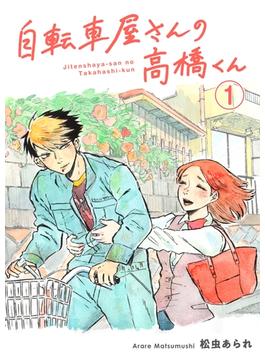自転車屋さんの高橋くん 分冊版(1)(トーチコミックス)