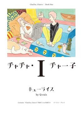 チャチャ・チャー子 1(CUE COMICS)