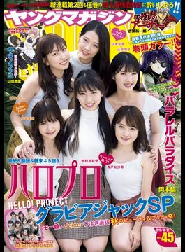 ヤングマガジン 2019年45号 [2019年10月7日発売]
