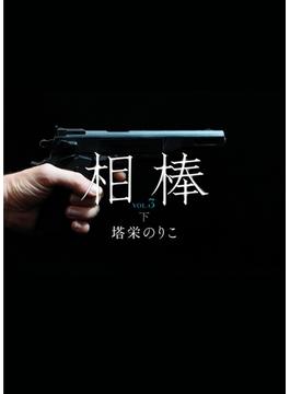 相棒VOL.3~渇望 下(BL桃色図書室)