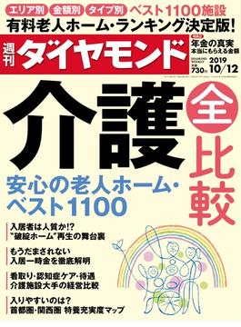 週刊ダイヤモンド  19年10月12日号(週刊ダイヤモンド)
