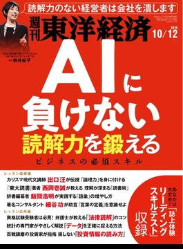 週刊東洋経済2019年10月12日号(週刊東洋経済)