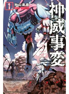 神威事変(1)