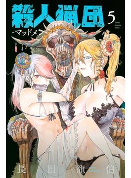 殺人猟団 -マッドメン-(5)