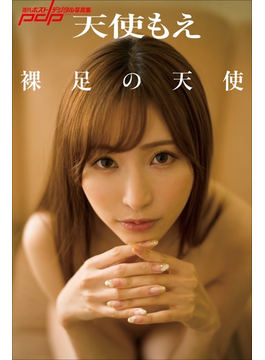 天使もえ 裸足の天使(週刊ポストデジタル写真集)