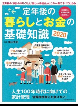 定年後の暮らしとお金の基礎知識2020(扶桑社ムック)