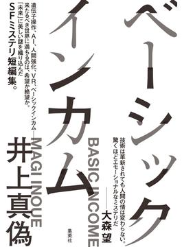 ベーシックインカム(集英社文芸単行本)