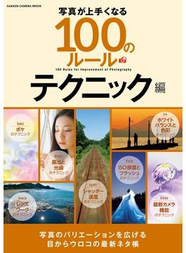 写真が上手くなる100のルール テクニック編(学研カメラムック)