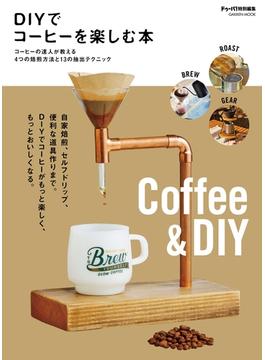 DIYでコーヒーを楽しむ本(学研ムック)