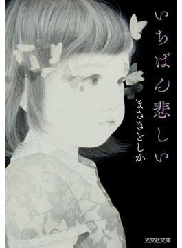 いちばん悲しい(光文社文庫)