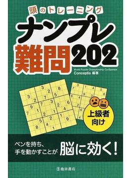 頭のトレーニングナンプレ難問202 上級者向け