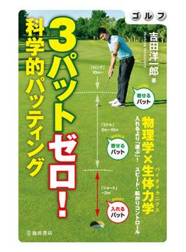 ゴルフ3パットゼロ!科学的パッティング