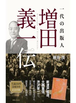 一代の出版人 増田義一伝 生誕150年没後70年記念出版