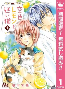 空色レモンと迷い猫【期間限定無料】 1(マーガレットコミックスDIGITAL)