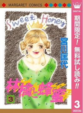 林檎と蜂蜜【期間限定無料】 3(マーガレットコミックスDIGITAL)