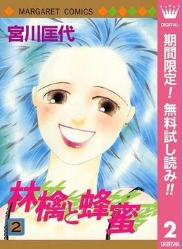 林檎と蜂蜜【期間限定無料】 2(マーガレットコミックスDIGITAL)