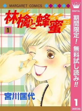 林檎と蜂蜜【期間限定無料】 1(マーガレットコミックスDIGITAL)