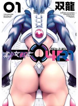 【大増量試し読み版】美少女戦士04R1 1(少年チャンピオン・コミックス エクストラ)