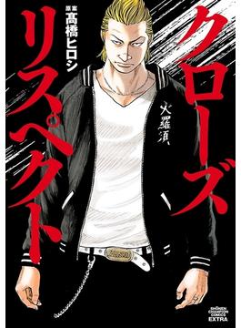 【大増量試し読み版】クローズ リスペクト(少年チャンピオン・コミックス エクストラ)