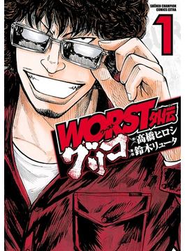 【大増量試し読み版】WORST外伝 グリコ 1(少年チャンピオン・コミックス エクストラ)