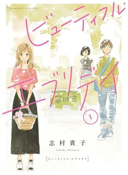 【期間限定無料】ビューティフル・エブリデイ 分冊版(1)(フィールコミックス)