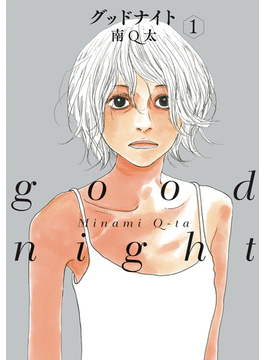 【期間限定無料】グッドナイト(1)(フィールコミックス)