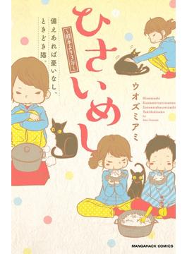 ひさいめし~熊本より3年~備えあれば憂いなし、ときどき猫。(マンガハックPerry)