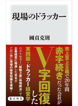 現場のドラッカー(角川新書)