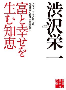 富と幸せを生む知恵(実業之日本社文庫)