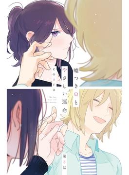 嘘つきΩとやさしい運命 3(シャルルコミックス)