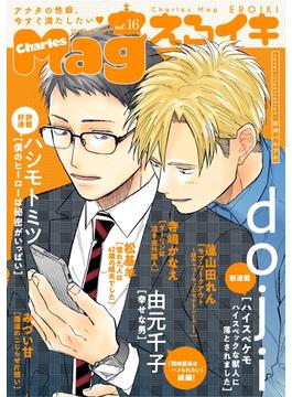 Charles Mag vol.16 -えろイキ-(シャルルコミックス)