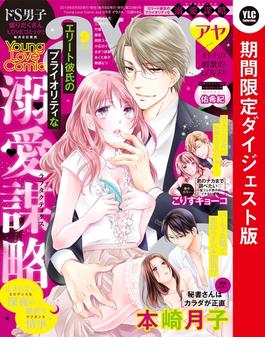 Young Love Comic aya2019年9月号 期間限定ダイジェスト版(YLC)