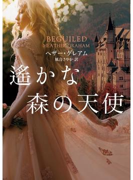 遙かな森の天使【MIRA文庫版】(MIRA文庫)