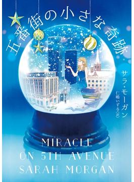 五番街の小さな奇跡(MIRA文庫)