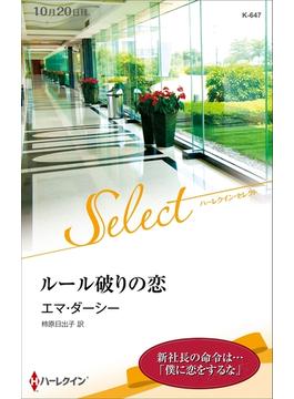 ルール破りの恋【ハーレクイン・セレクト版】(ハーレクイン・セレクト)