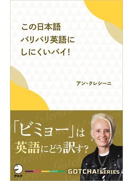 この日本語バリバリ英語にしにくいバイ!  「ビミョー」は英語にどう訳す?(アルク ソクデジBOOKS)