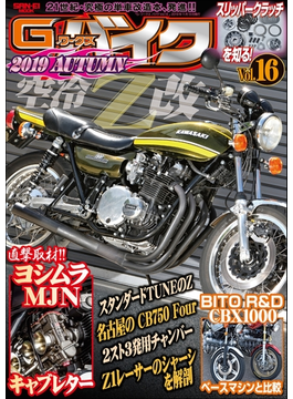 G-WORKSバイク Vol.16