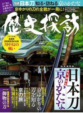 月刊ホビージャパン2019年11月号増刊 歴史探訪vol.7(月刊ホビージャパン増刊)