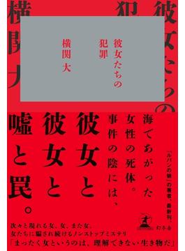 彼女たちの犯罪(幻冬舎単行本)