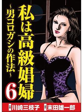私は高級娼婦 ~男コロガシの作法~ (6)