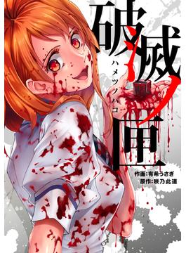 破滅ノ匣―ハメツノハコ―(17)(コミック ゲンま!)