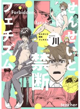 せんせいと禁断フェチズム(4)(ビーボーイデジタルコミックス)