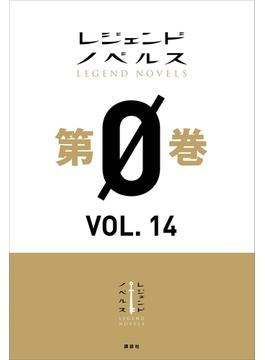 レジェンドノベルス第0巻 VOL.14 2019年11月版(レジェンドノベルス)