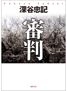 審判<新装版>(徳間文庫)